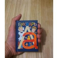 Букварь. 1983 г. Редакция С.В. Михалкова.