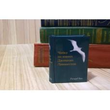 Чайка по имени Джонатан Ливингстон. Ричард Бах. Маленькая книга.