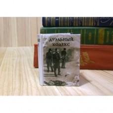 Дуэльный кодекс. В. Дурасов. Маленькая книга.