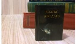 Кодекс Джедаев.