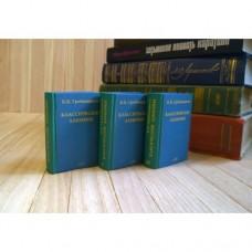 Борис Гребенщиков. Классические альбомы. Три тома. Маленькая книга.