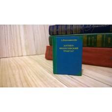 Людвиг Витгенштейн. Логико-философский трактат. Маленькая книга.