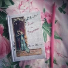 Ромео и Джульетта. Уильям Шекспир.