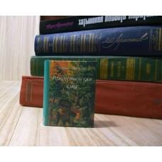 Рождественская ёлка.  Ч. Диккенс. Маленькая книга.