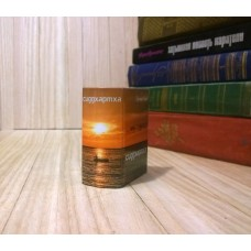Герман Гессе. Сиддхартха. Маленькая книга.