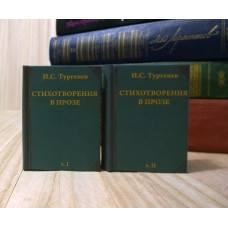 Стихотворения в прозе. И.С. Тургенев. Маленькая книга.