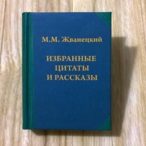 Михаил Жванецкий.  Избранные цитаты и рассказы. Маленькая книга.