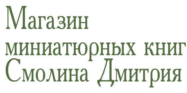 Интернет магазин маленьких книг Переплёткин