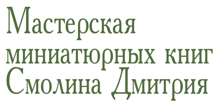 Интернет магазин миниатюрных книг Смолина Дмитрия